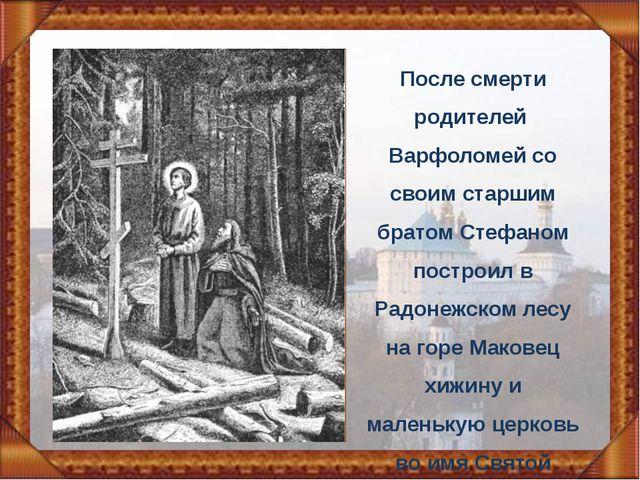 После смерти родителей Варфоломей со своим старшим братом Стефаном построил в...
