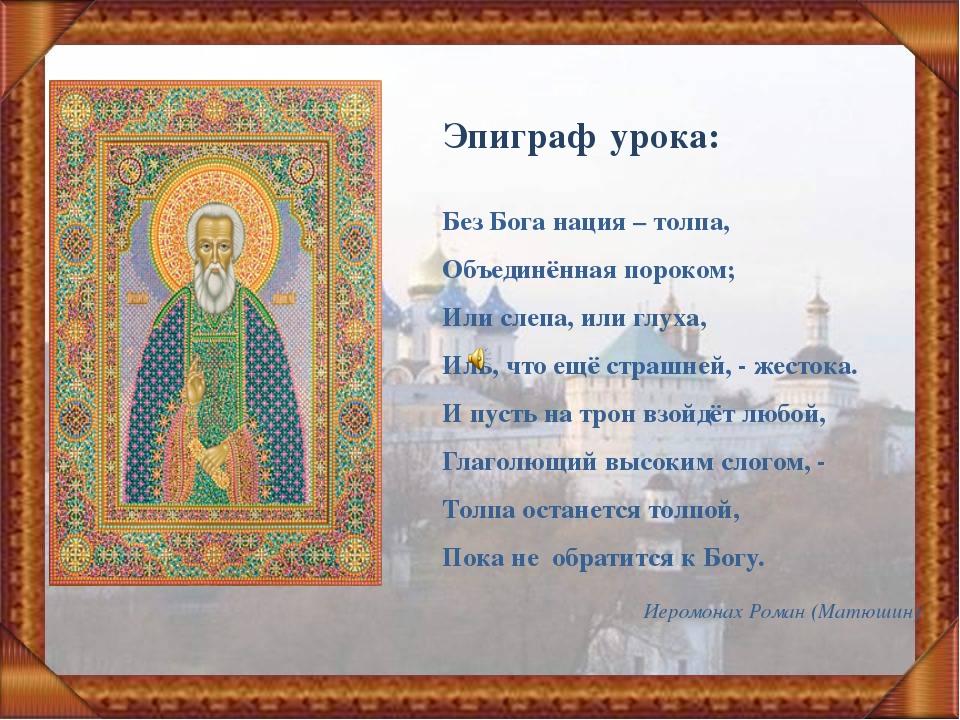 Эпиграф урока: Без Бога нация – толпа, Объединённая пороком; Или слепа, или г...