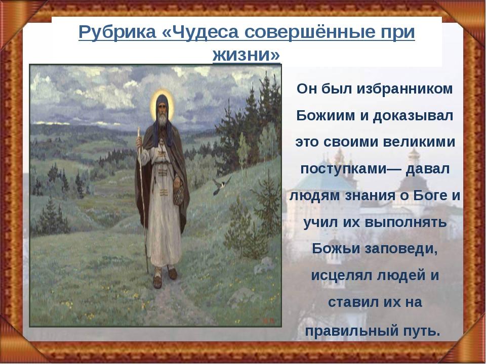 Рубрика «Чудеса совершённые при жизни» Он был избранником Божиим и доказывал...