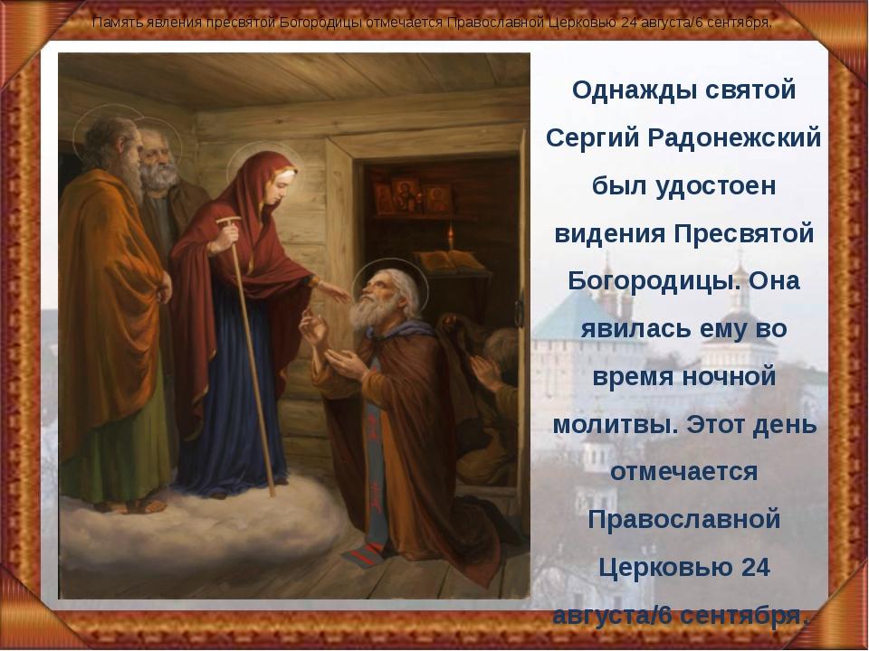 Однажды святой Сергий Радонежский был удостоен видения Пресвятой Богородицы....
