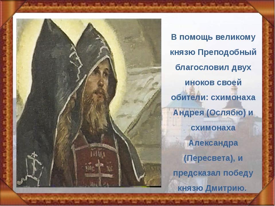 В помощь великому князю Преподобный благословил двух иноков своей обители: сх...
