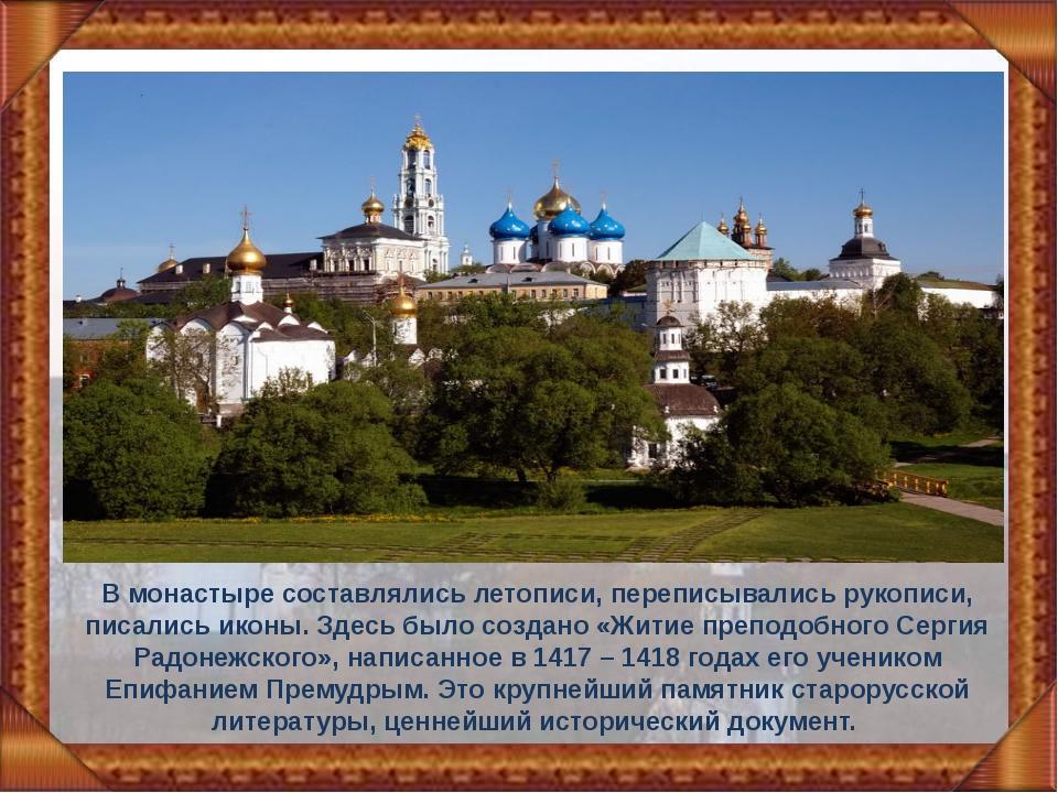 В монастыре составлялись летописи, переписывались рукописи, писались иконы. З...