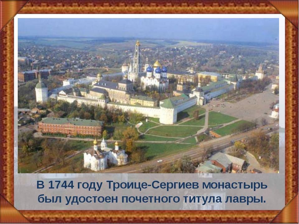 В 1744 году Троице-Сергиев монастырь был удостоен почетного титула лавры.