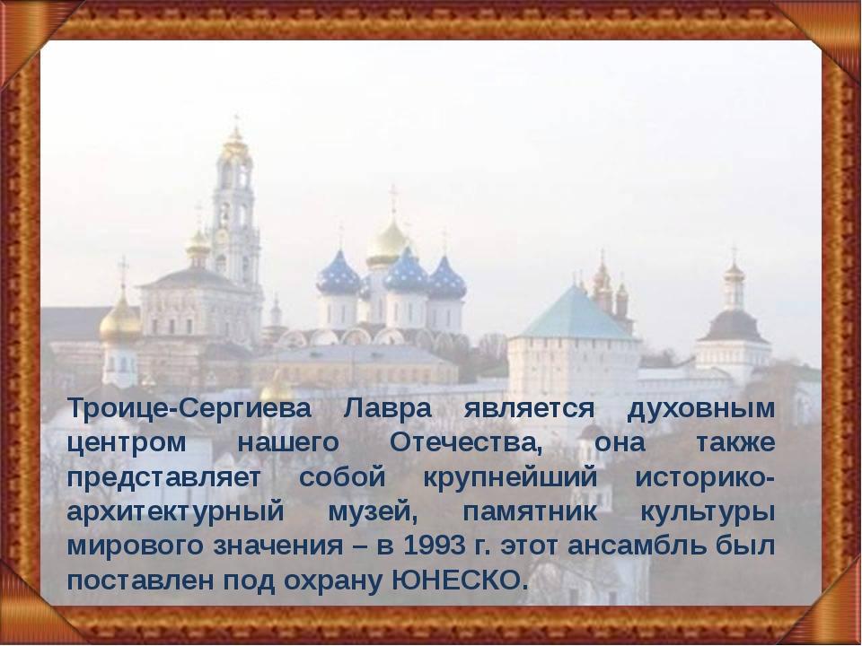 Троице-Сергиева Лавра является духовным центром нашего Отечества, она также п...