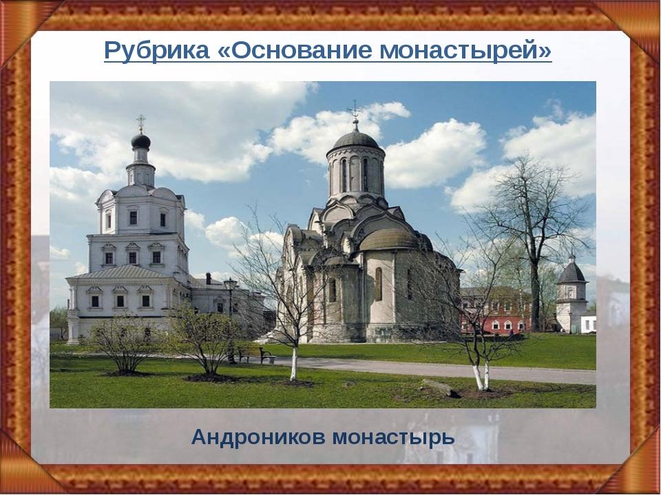 Андроников монастырь Рубрика «Основание монастырей»
