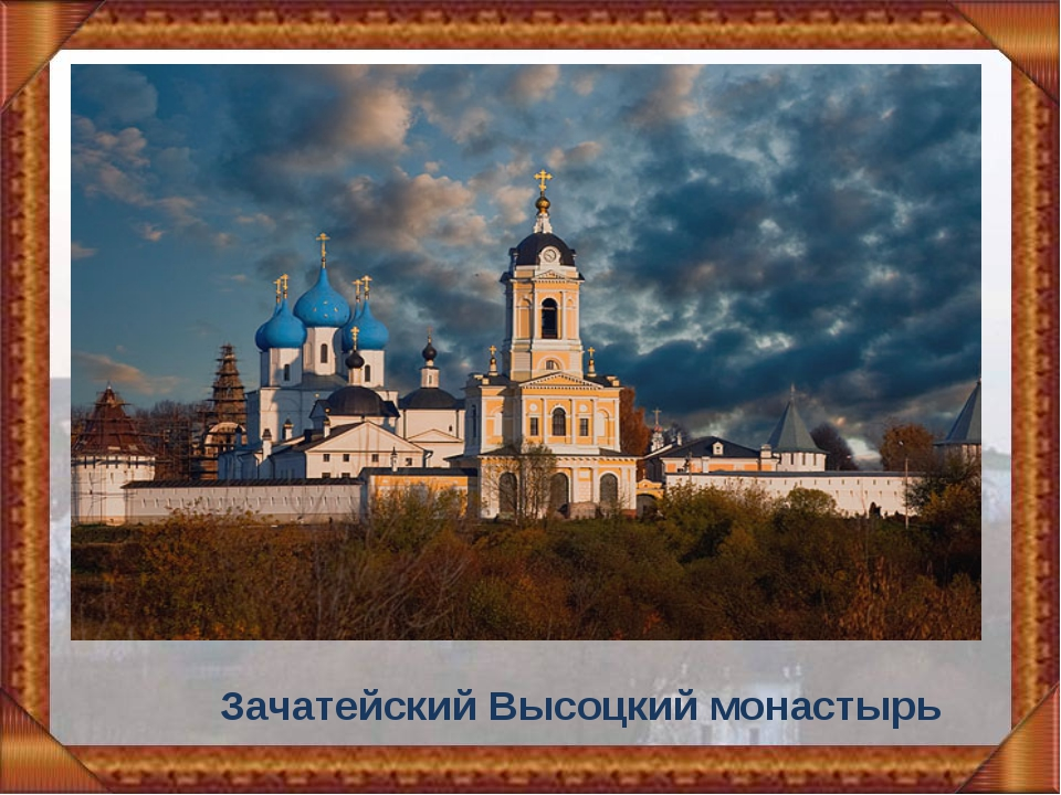 Зачатейский Высоцкий монастырь