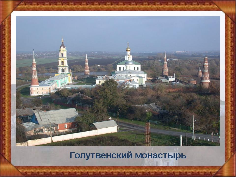 Голутвенский монастырь