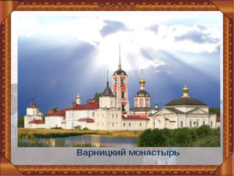 Варницкий монастырь Варницкий монастырь Варницкий монастырь Варницкий монастырь