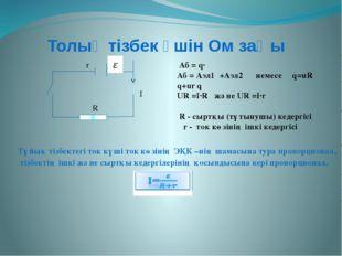 Толық тізбек үшін Ом заңы R r I Аб = q·ε Аб = Аэл1 +Аэл2 немесе εq=uR q+ur q