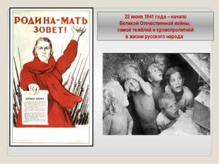 22 июня 1941 года – начало Великой Отечественной войны, самой тяжёлой и крово