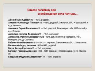 Список погибших при освобождении села Чалтырь… Адоев Семен Адаевич 19 —1943,