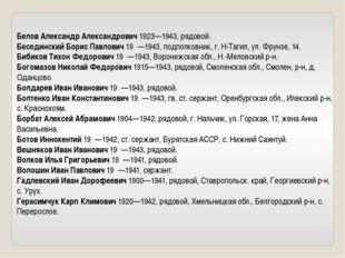 Белов Александр Александрович 1923—1943, рядовой. Бесединский Борис Павлович