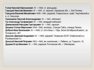 Голев Николай Емельянович 19 —1943, ст. фельдшер. Горыцев Николай Иванович 1