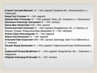 Егоркин Григорий Иванович 19 —1943, рядовой, Крымская обл., Нижнегорский р-