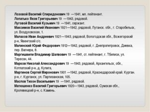 Лозовой Василий Спиридонович 19 —1941, мл. лейтенант. Лопатько Яков Григорь