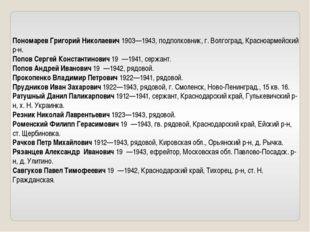 Пономарев Григорий Николаевич 1903—1943, подполковник, г. Волгоград, Красноар