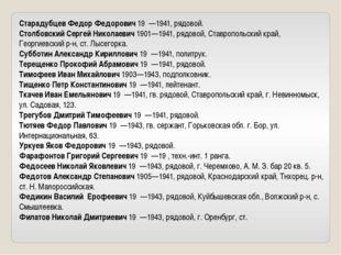 Старадубцев Федор Федорович 19 —1941, рядовой. Столбовский Сергей Николаевич