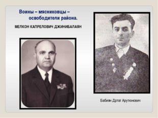 Бабиян Дртат Арутюнович Воины – мясниковцы – освободители района. МЕЛКОН КАПР