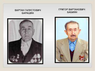 ВАРТАН ГАЛУСТОВИЧ БАРАШЯН ГРИГОР ВАРТАНОВИЧ БАБИЯН