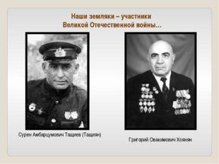 Сурен Амбарцумович Тащиев (Тащиян) Григорий Овакимович Хоянян Наши земляки –