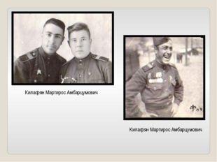 Килафян Мартирос Амбарцумович Килафян Мартирос Амбарцумович