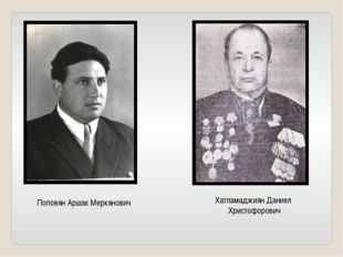 Поповян Аршак Меркянович Хатламаджиян Даниел Христофорович