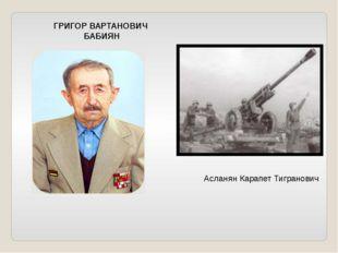 Асланян Карапет Тигранович ГРИГОР ВАРТАНОВИЧ БАБИЯН