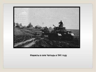 Фашисты в селе Чалтырь в 1941 году