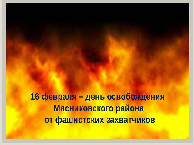 16 февраля – день освобождения Мясниковского района от фашистских захватчиков