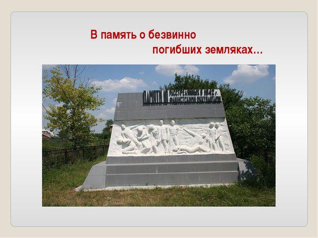 В память о безвинно погибших земляках…