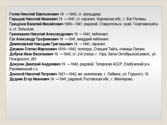 Голев Николай Емельянович 19 —1943, ст. фельдшер. Горыцев Николай Иванович 1...