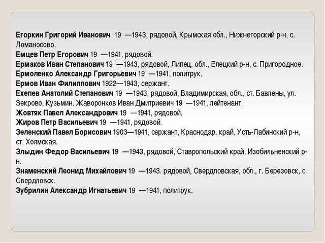 Егоркин Григорий Иванович 19 —1943, рядовой, Крымская обл., Нижнегорский р-...