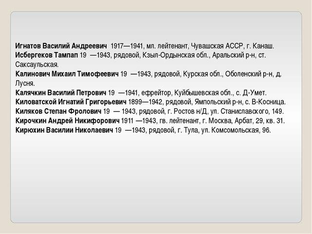 Игнатов Василий Андреевич 1917—1941, мл. лейтенант, Чувашская АССР, г. Канаш...