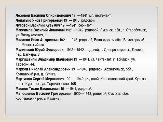 Лозовой Василий Спиридонович 19 —1941, мл. лейтенант. Лопатько Яков Григорь...