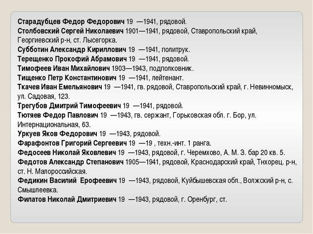 Старадубцев Федор Федорович 19 —1941, рядовой. Столбовский Сергей Николаевич...