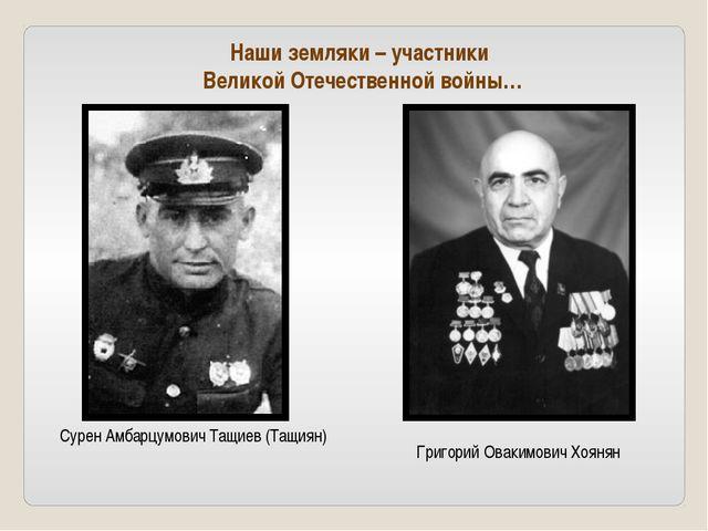 Сурен Амбарцумович Тащиев (Тащиян) Григорий Овакимович Хоянян Наши земляки –...