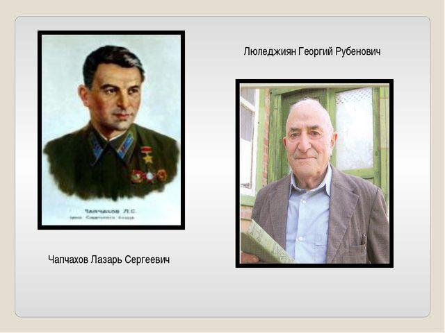 Люледжиян Георгий Рубенович Чапчахов Лазарь Сергеевич