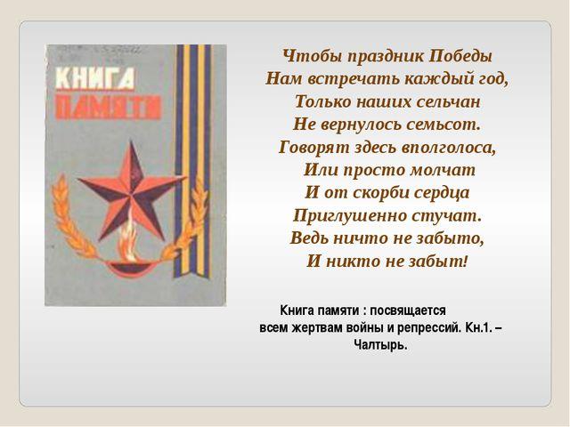 Книга памяти : посвящается  всем жертвам войны ирепрессий. Кн.1. –...