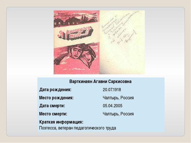 ВарткинаянАгавниСаркисовна Дата рождения: 20.07.1918 Место рождения: Чалтырь,...