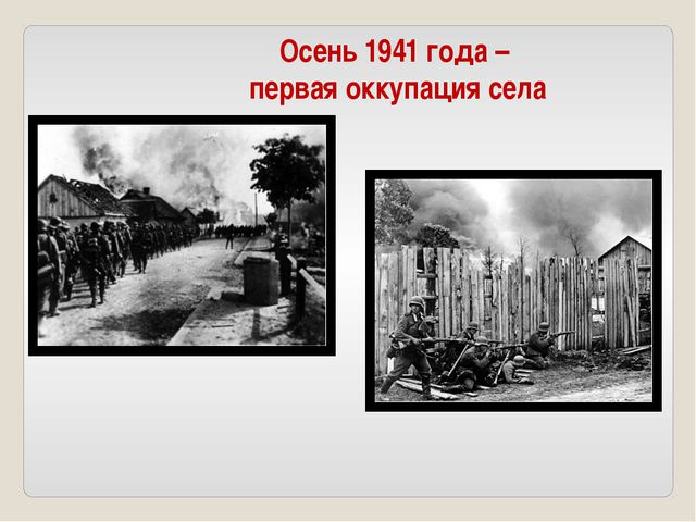 Осень 1941 года – первая оккупация села