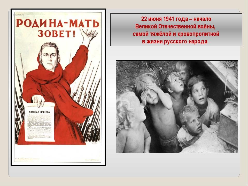 22 июня 1941 года – начало Великой Отечественной войны, самой тяжёлой и крово...