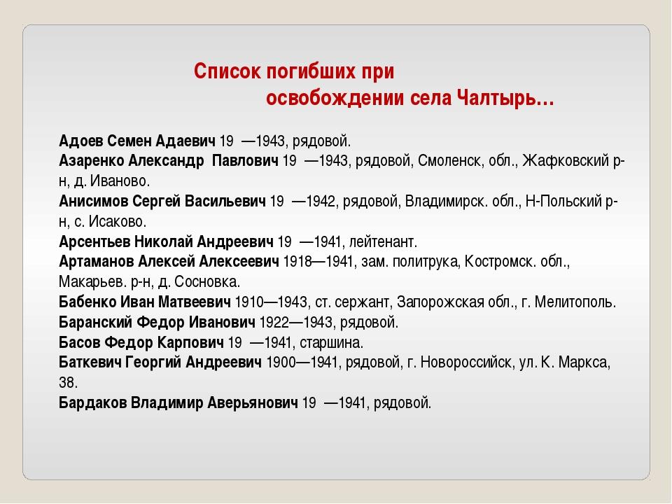 Список погибших при освобождении села Чалтырь… Адоев Семен Адаевич 19 —1943,...