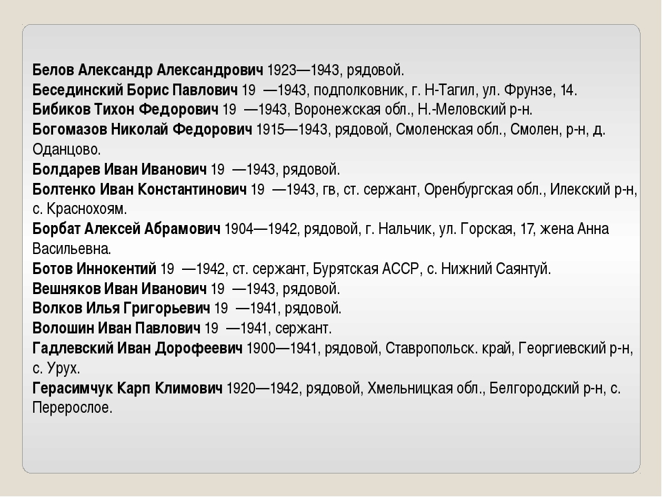 Белов Александр Александрович 1923—1943, рядовой. Бесединский Борис Павлович...