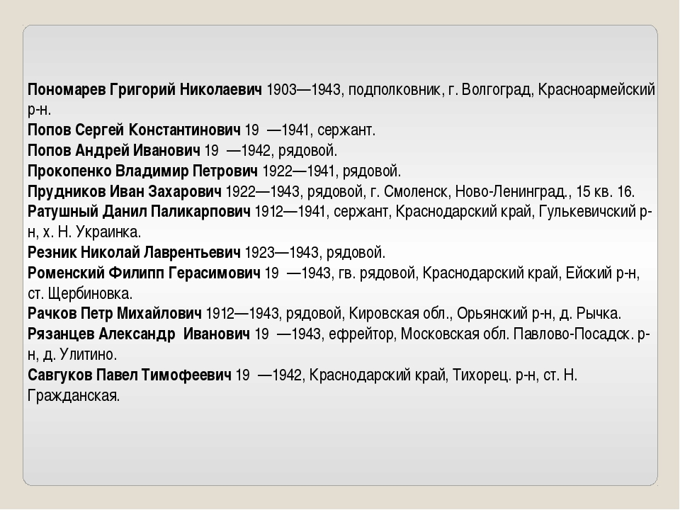 Пономарев Григорий Николаевич 1903—1943, подполковник, г. Волгоград, Красноар...