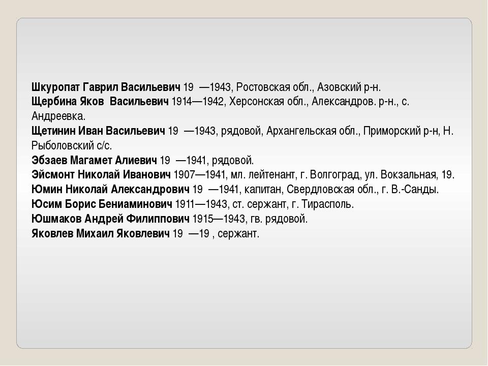 Шкуропат Гаврил Васильевич 19 —1943, Ростовская обл., Азовский р-н. Щербина...