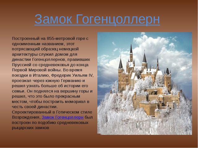 Замок Гогенцоллерн Построенный на 855-метровой горе с одноименным названием,...