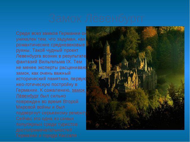 Замок Лёвенбургг Среди всез замков Германии он уникален тем, что задуман, ка...