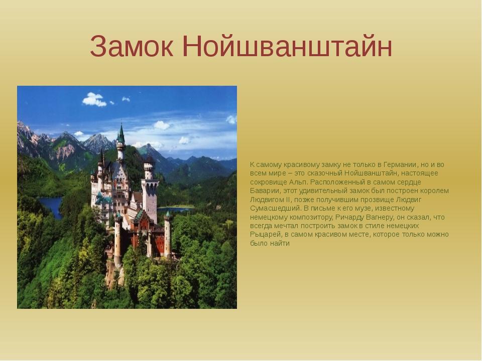 Замок Нойшванштайн  К самому красивому замку не только в Германии, но и во...