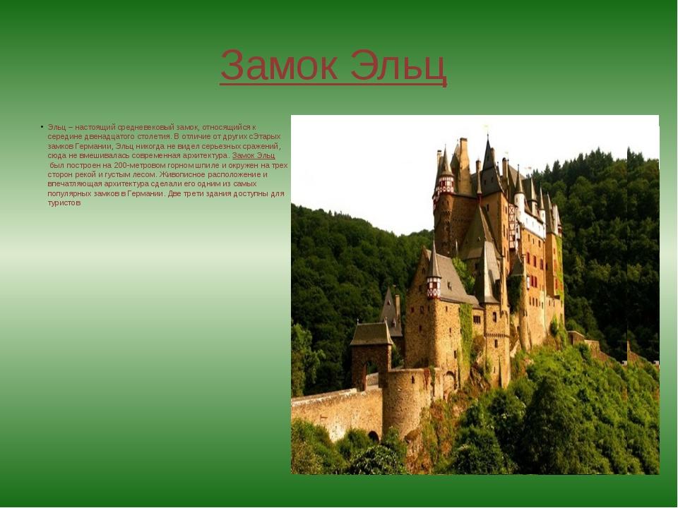 Замок Эльц Эльц – настоящий средневековый замок, относящийся к середине двен...