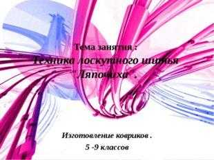"""Тема занятия : Техника лоскутного шитья """"Ляпочиха"""". Изготовление ковриков . 5"""